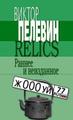 Книга Relics. Раннее и неизданное
