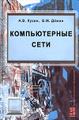 аксессуар Компьютерные сети: Учебное пособие.  Кузин А.В.