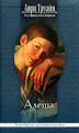 Книга Алеша