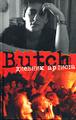 Книга Butch: Дневник артиста