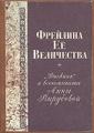 """Книга Фрейлина ее величества. """"Дневник"""" и воспоминания Анны Вырубовой"""
