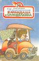 Книга Приключения Карандаша и Самоделкина