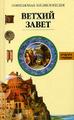 Книга Ветхий Завет
