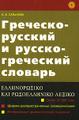 Греческо-русский и русско-греческий словарь