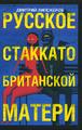 Книга Русское стаккато - британской матери