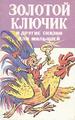 Книга Золотой ключик и другие сказки для малышей