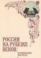 Книга Россия на рубеже веков: исторические портреты