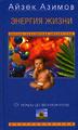 Книга: Энергия жизни. От искры до фотосинтеза