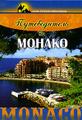 Путеводитель по Монако