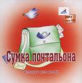 Книга Сумка почтальона выпущена в издательстве TDA-Media.