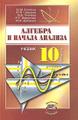 Алгебра 7 Класс Ю.м.колягин М.в.ткачёва Н.е.фёдорова М.и.шабунин Решебник