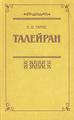 Книга Талейран