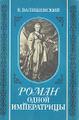 Книга Роман одной Императрицы