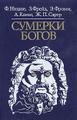 Книга Сумерки богов