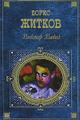 Книга Виктор Вавич