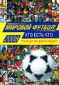 Мировой футбол. Кто есть кто 2008. Полная энциклопедия