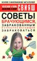 Книга Советы брачующимся, забракованным и страстно желающим забраковаться