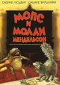 Книга Мопс и Молли Мендельсон