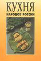 Книга Кухня народов России