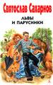 Книга Львы и парусники
