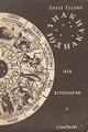 Книга Знаки зодиака, или Астрология с улыбкой
