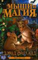 Книга Мыши и магия