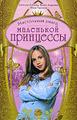 Книга Настольная книга маленькой принцессы