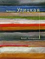 Книга Казус Кукоцкого