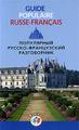Книга Популярный русско-французский разговорник / Guide populaire russe-francais