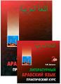 Литературный арабский язык. Практический курс (+ аудиокурс на 2 CD)