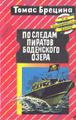 Книга По следам пиратов Боденского озера