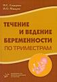 Книга Течение и ведение беременности по триместрам