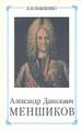 Книга Александр Данилович Меншиков