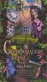 Книга Степфордские жены