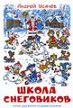 Книга Школа снеговиков