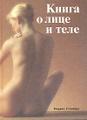 Книга Книга о лице и теле. Практическое руководство по уходу за внешностью