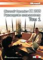 Книга: Microsoft Dynamics AX 2009. Руководство пользователя. Том 1