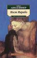 Книга Мост Мирабо