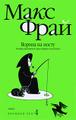 Книга Ворона на мосту. История, рассказанная сэром Шурфом Лонли-Локли