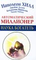 Книга Автоматический миллионер. Наука богатеть