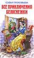 Книга Все приключения Белоснежки