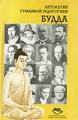 Книга: Будда