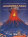 Книга Энциклопедия для детей. Том 4. Геология
