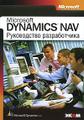 Книга: Microsoft Dynamics NAV. Руководство разработчика