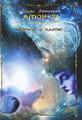 Книга: Амон-Ра. Легенда о камне