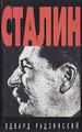 Книга Сталин