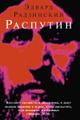 Книга Распутин