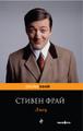 Книга Лжец