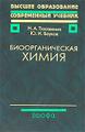 Книга Биоорганическая химия