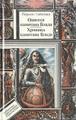 Книга Одиссея капитана блада. Хроника капитана Блада